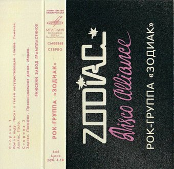 ZODIAC - Disco Alliance (1980/2020) [Tape Edition] на аудиокассете (MC) Основное Фото №1